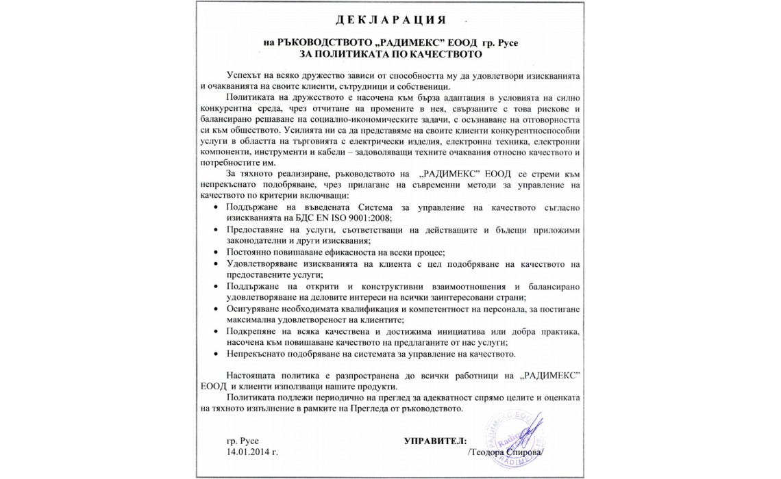 Декларация за политиката по качеството